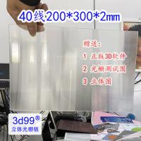 Buy cheap Big size Lenticular Board 120x240cm  25 lpi 4mm thickness lenticular for uv flatbed printer and inkjet print product