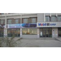 Quality Mobil car care is everywhere in China for sale