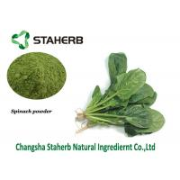 Buy cheap Organic Spinach Leaf Extract Powder Vitamin K Contained Natural Food Pigment product