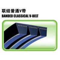 Buy cheap Banded Classical V-belt product