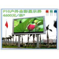 Buy cheap Video Play P8 Outdoor Full Color LED Display Screen DIP 1 / 4 Scan SMD5050 3535 product