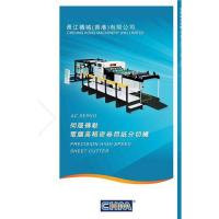 Buy cheap Folio size paper and board sheeting machine/ paper converting machine/paper cutting machine product