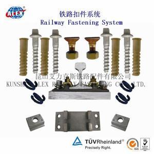 KPO Type Railway Fastening System