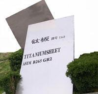 Buy cheap Titanium plate /sheet from Wholesalers