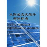 Buy cheap Testing standards of photovoltaic modules product