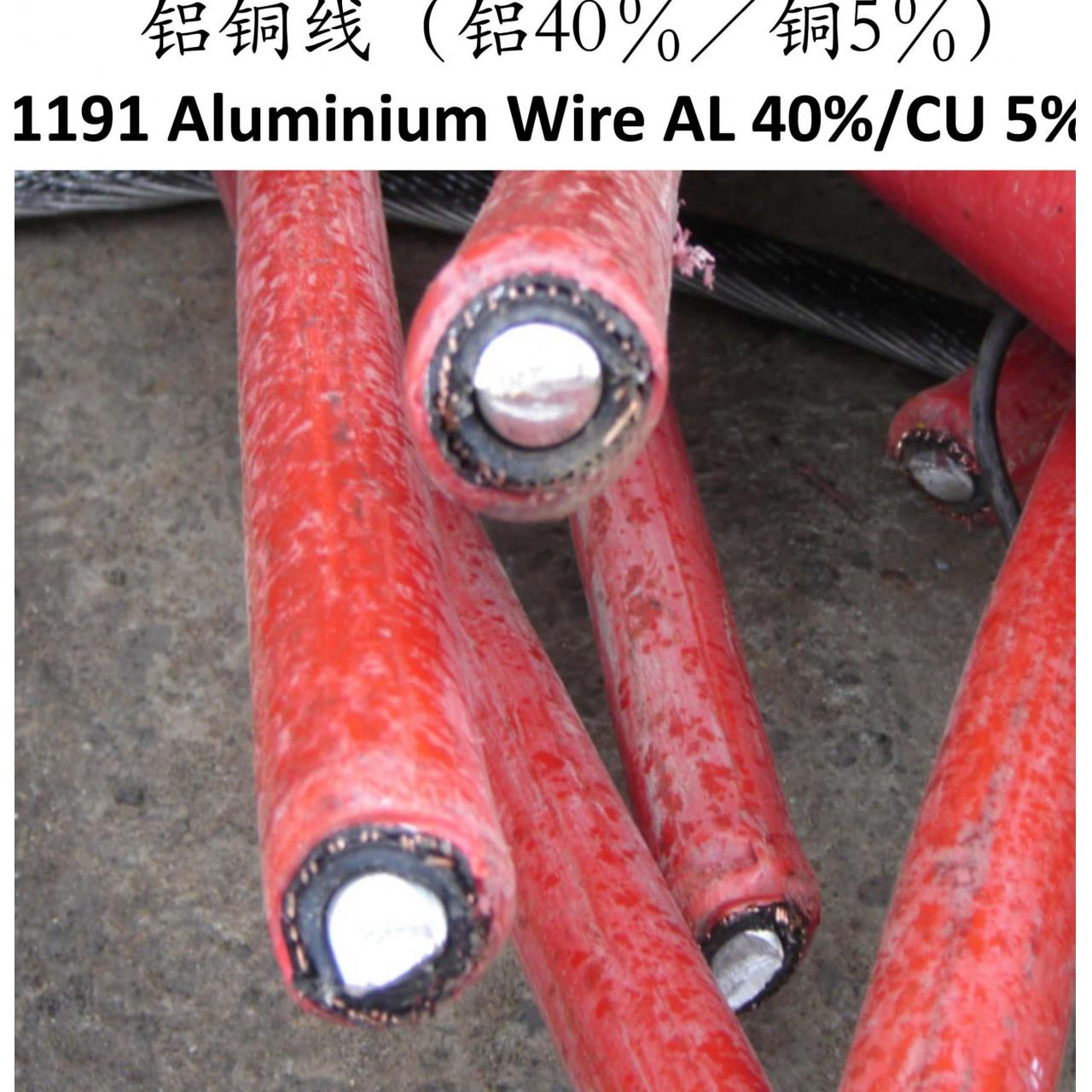 Buy cheap aluminum cable scrap from Wholesalers