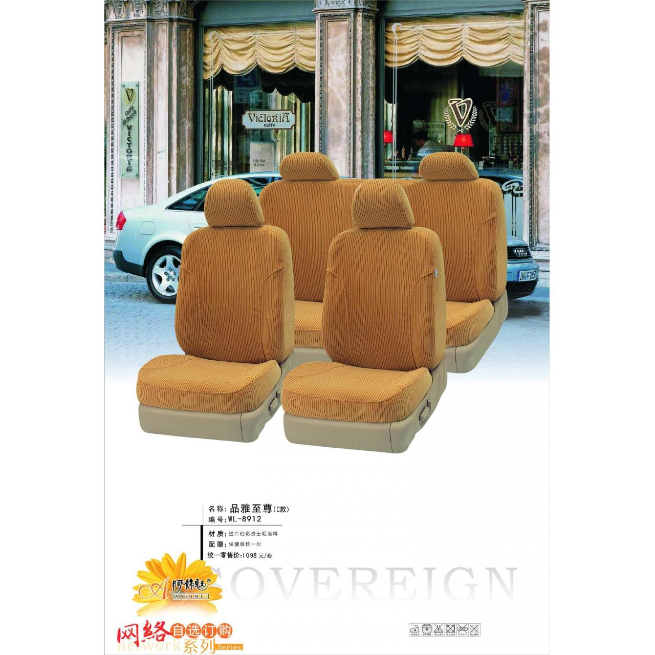 Buy cheap Worsted fabric seat cover (grey) product