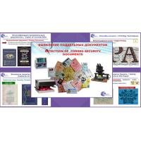 Buy cheap Detection of forged security documents from Wholesalers