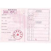 Buy cheap Tax registration certificate product