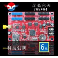 Buy cheap FK-6W2 768*64 WIFI control card Single color&dual color led module from wholesalers
