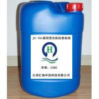 Buy cheap JX-701 universal silicone anti foam agent product