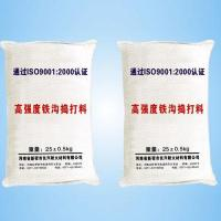 Buy cheap Ironmaking Refractories name: High-strength iron ditch mashed playing material product