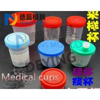 Buy cheap 40ML 60ML 120MLHospital Urine cup mould product