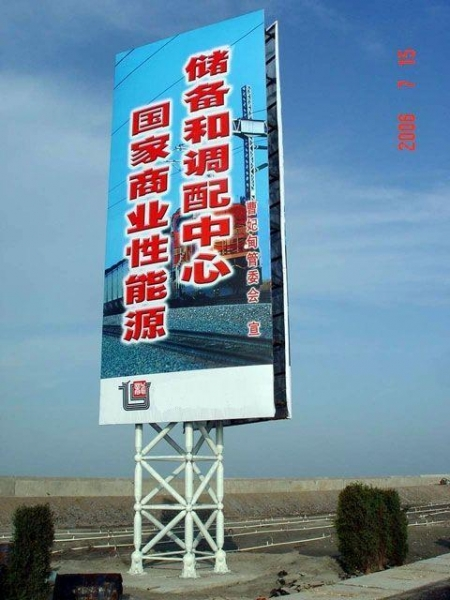 Qianxi Outdoor Advertising Steel Structure Unipole 60025656381 moreover 15m Airoof furthermore Billboard Structures in addition Inflatable Giant One Eyed Monster P109986975 likewise Plywood Mdo Signs. on outdoor billboard structures for sale