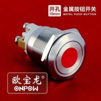 Buy cheap Push Button Switch 12 Volt Push Button Light Switch from wholesalers