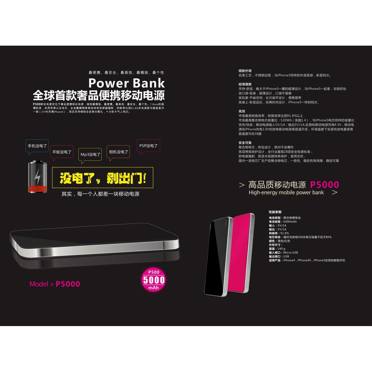 Buy cheap High-energy mobile power bank from wholesalers
